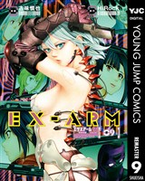 EX-ARM エクスアーム リマスター版 9