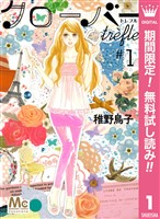 クローバー trefle【期間限定無料】 1