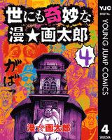 世にも奇妙な漫☆画太郎 4