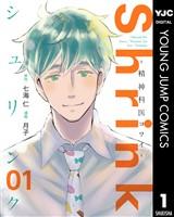 Shrink~精神科医ヨワイ~ 1