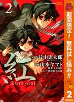 紅 kure-nai【期間限定無料】 2