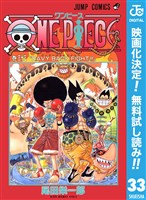 ONE PIECE モノクロ版【期間限定無料】 33