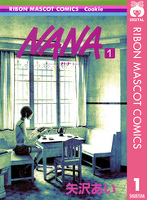 NANA-ナナ- 1