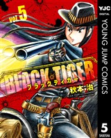 BLACK TIGER ブラックティガー 5