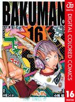 バクマン。 カラー版 16