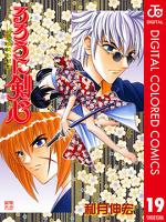 るろうに剣心―明治剣客浪漫譚― カラー版 19