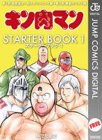 キン肉マン STARTER BOOK 1