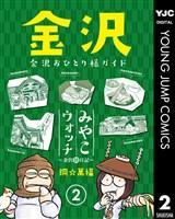 みやこウォッチ~金沢独日記~ 2