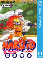NARUTO―ナルト― モノクロ版 11