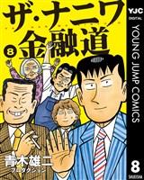ザ・ナニワ金融道 8