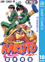 NARUTO―ナルト― モノクロ版 10