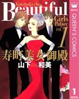 『寿町美女御殿 1』の電子書籍