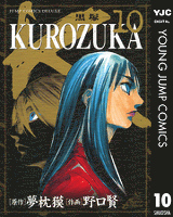 KUROZUKA―黒塚― 10
