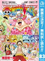 ONE PIECE モノクロ版【期間限定無料】 83