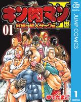 『キン肉マンII世 究極の超人タッグ編 1』の電子書籍