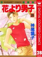 花より男子 カラー版 28