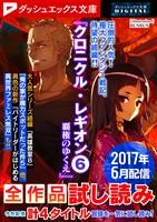 ダッシュエックス文庫DIGITAL 2017年6月配信全作品試し読み