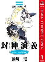 『封神演義 カラー版 1』の電子書籍