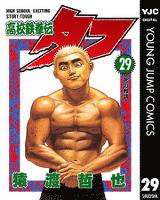 高校鉄拳伝タフ 29