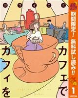 カフェでカフィを【期間限定無料】