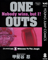ONE OUTS 8