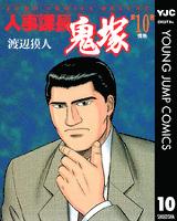 人事課長鬼塚 10