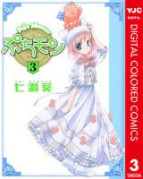 ぷちモン カラー版 3