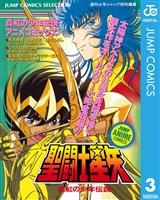 聖闘士星矢 アニメコミックス 3 真紅の少年伝説