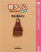 『子供なんか大キライ!番外編シリーズ 1 嫁タイム』の電子書籍
