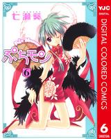 ぷちモン カラー版 6