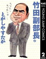 竹田副部長 2