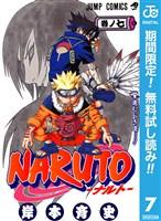 NARUTO―ナルト― モノクロ版【期間限定無料】 7