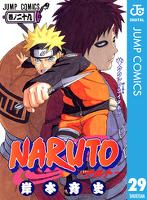 NARUTO―ナルト― モノクロ版 29
