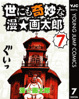 世にも奇妙な漫☆画太郎 7