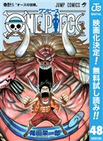 ONE PIECE モノクロ版【期間限定無料】 48
