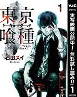 東京喰種トーキョーグール リマスター版【期間限定無料】 1