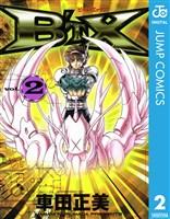 B'TX ビート・エックス 2