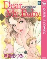 『Dear My Baby』の電子書籍