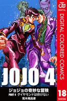 ジョジョの奇妙な冒険 第4部 カラー版 18