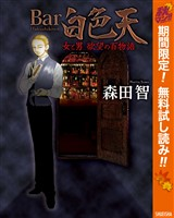 Bar白色天 女と男 欲望の百物語【期間限定無料】