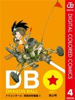 DRAGON BALL カラー版 孫悟空修業編 4