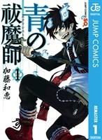 『青の祓魔師 リマスター版 1』の電子書籍