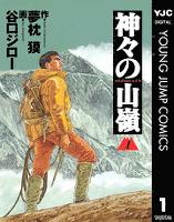 神々の山嶺 【コミック】 1