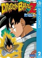 ドラゴンボールZ アニメコミックス 超サイヤ人・ギニュー特戦隊編 巻二