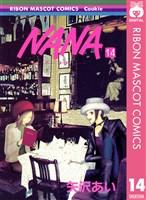 NANA―ナナ― 14