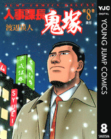 人事課長鬼塚 8
