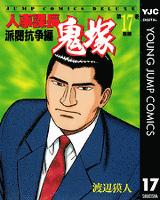 人事課長鬼塚 17