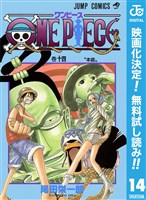 ONE PIECE モノクロ版【期間限定無料】 14