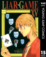 LIAR GAME 15