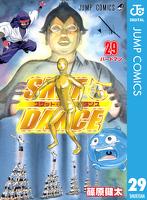 SKET DANCE モノクロ版 29
